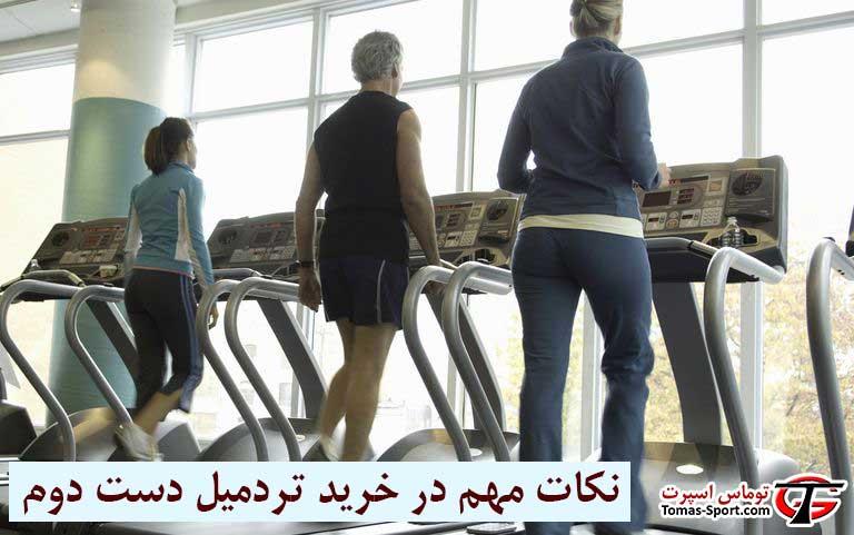 نکات مهم در خرید تردمیل دست دوم