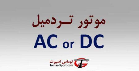 راهنمای خرید تردمیل: موتور تردمیل ac یا dc