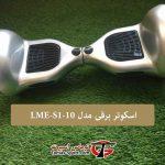 اسکوتر برقی مدل LME-S1-10