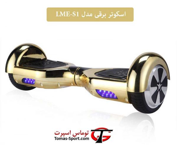 scooter-model-lme-s1