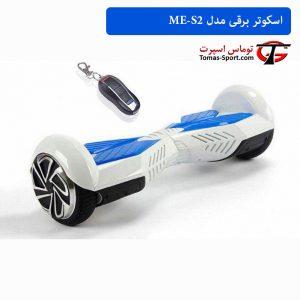 اسکوتر برقی مدل ME-S2